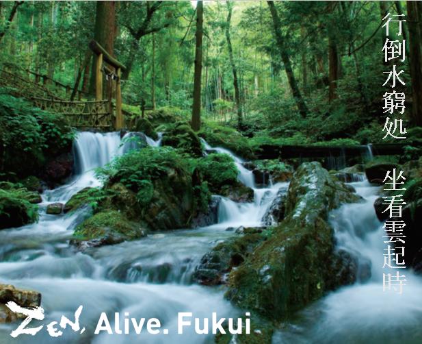 FUKUI-river-d